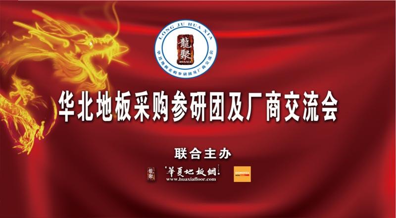 2019上海地板展北京企业研讨会  由华夏地板网承办