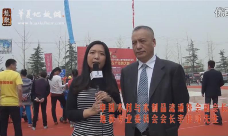 中国木材与木制品流通协会地板专业委员会会长李佳峰先生