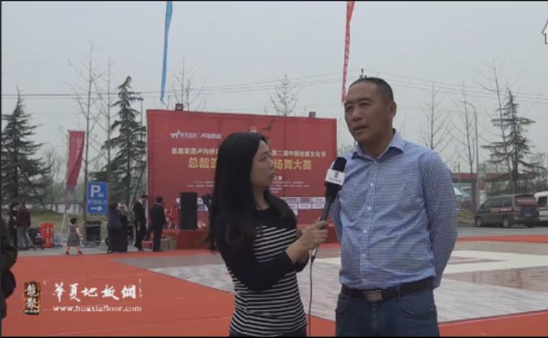 中国木材与木制品流通协会地板专业委员会北京分会会长王冶接受华夏地板网专访
