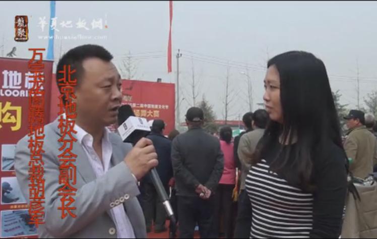 万宝龙图腾地板总裁胡彦军在中国第二届地板文化节