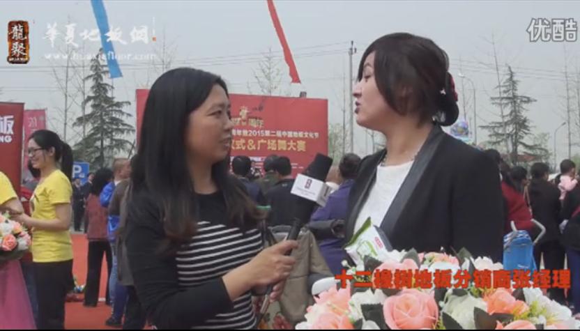 十二橡树地板张经理在中国第二届地板文化节接受华夏地板网专访