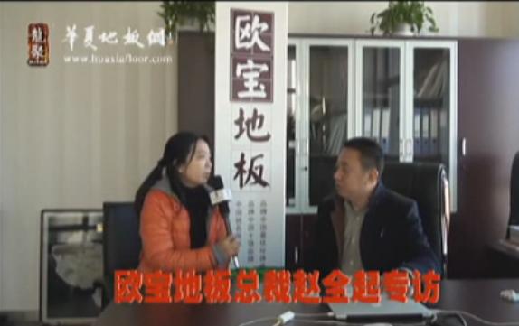 欧宝地板总裁赵全起先生接受华夏地板网专访