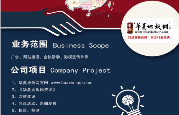 华夏地板网 关于地板企业广告策划的探讨