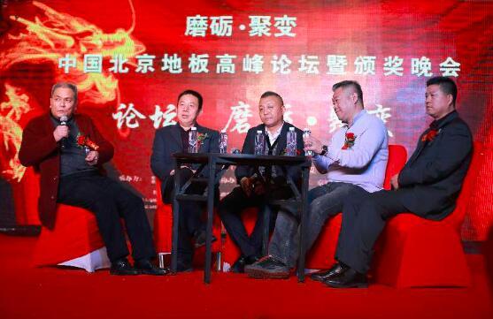 磨砺·聚变 中国北京地板高峰论坛在京举行
