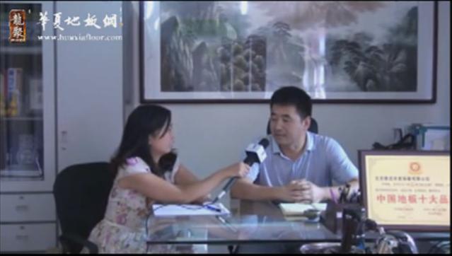 彩信地板总经理陈长湖采访--华夏地板网