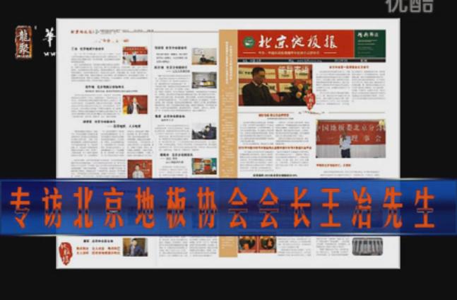 北京地板协会会长王冶先生专访