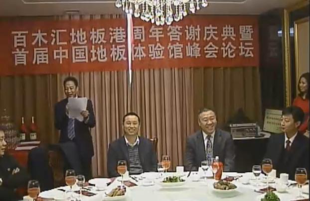 华夏地板网出席百木汇周年庆典
