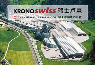 瑞士原装进口地板