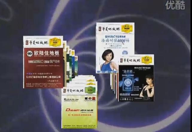 华夏地板网宣传片
