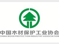 中国木材保护工业协会