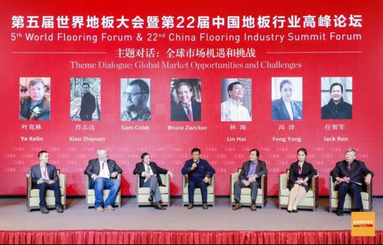 第22届中国国际地面材料及铺装技术展览会