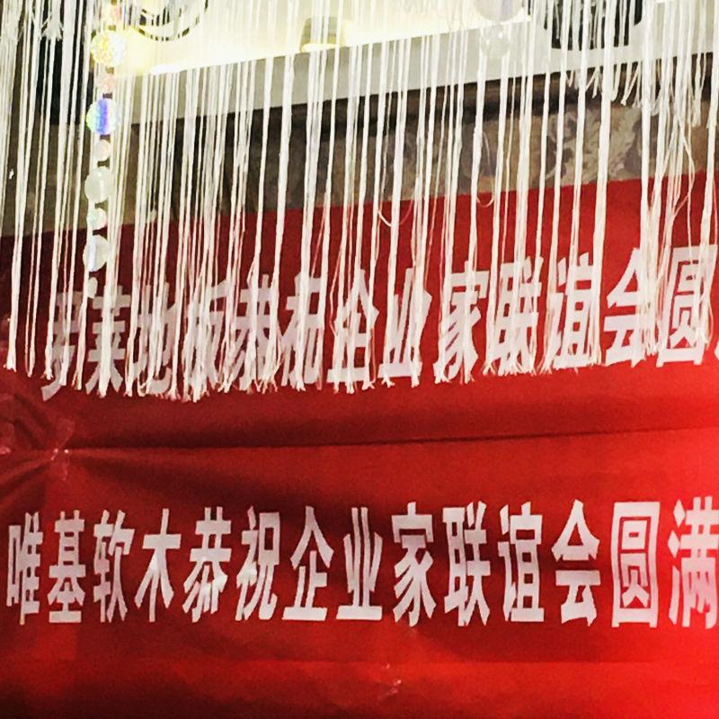 唯基软木参加北京第2届地板企业家联谊会暨...