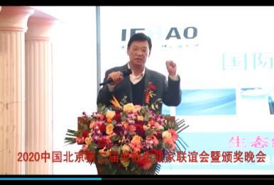2020中国北京地板联谊会暨颁奖晚会邢东明主任讲话