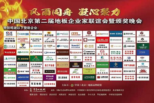 上 2020中国北京第二届地板企业家联谊会暨颁奖晚会