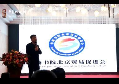 欧人地板张跃轩在2020北京第二届地板企业家联谊会暨颁奖晚会上的讲话