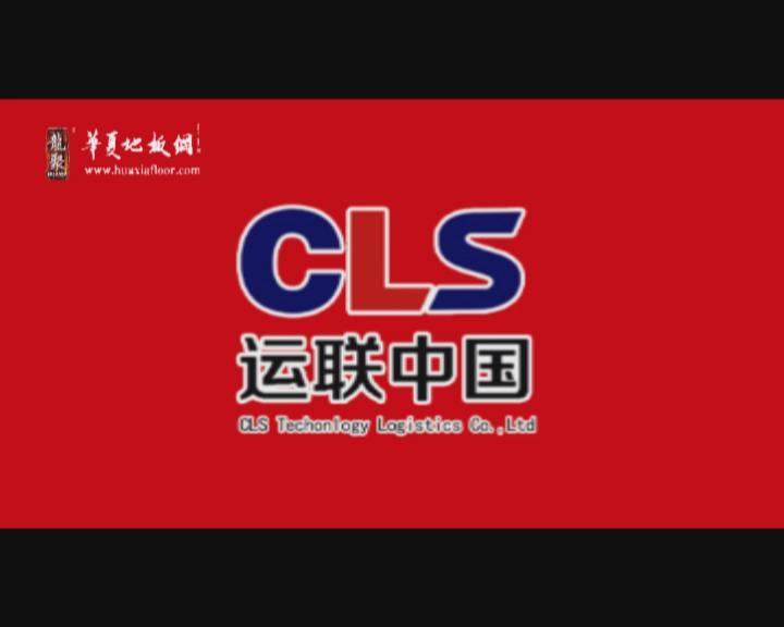 运联中国集团董事长毛成富先生在2020中国北京第二届地板企业家联谊会暨颁奖晚会现场接受华夏地板网专访