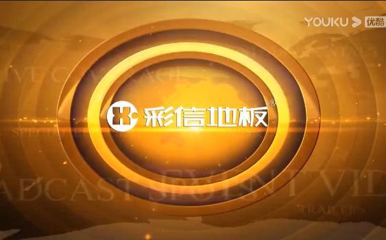 彩信地板企业宣传视频