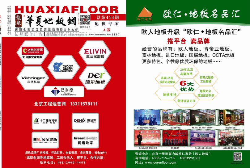 《华夏地板网资讯》总第414期  上海国际地...