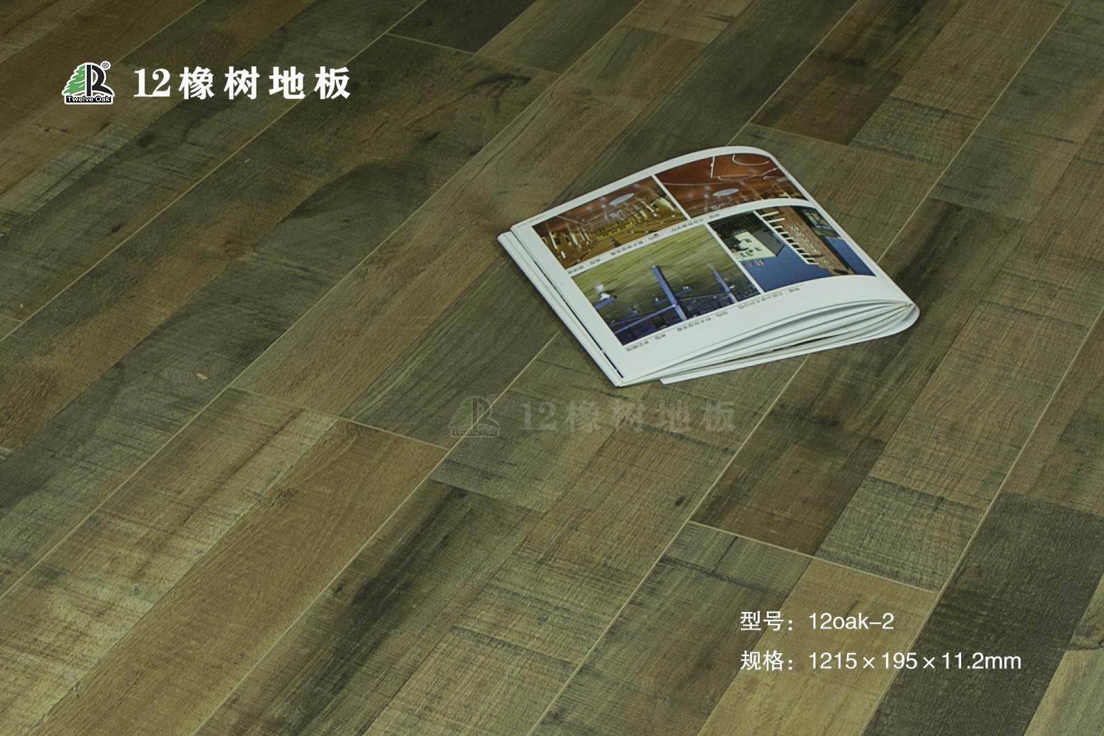 12橡树地板产品图片展示