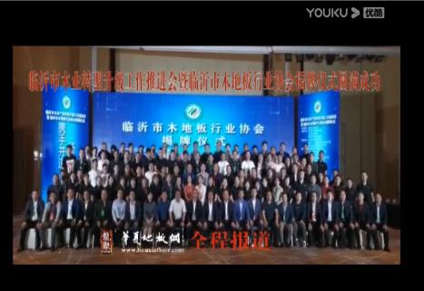 (1)山东临沂木业转型升级工作推进会暨临沂市木地板行业协会揭牌仪式