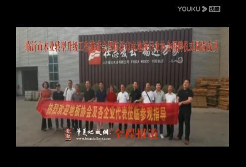 (2)山东临沂木业转型升级工作推进会暨临沂市木地板行业协会揭牌仪式