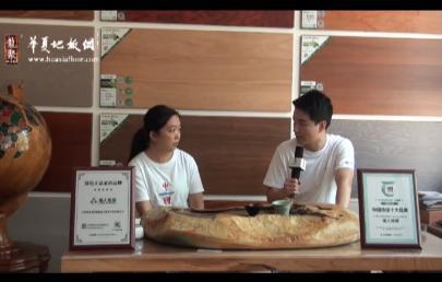 福人地板北京营销中心运营总监吴总接受华夏地板网专访