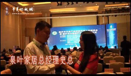 山东临沂泉叶家居总经理史总在临沂地板协会成立大会现场接受华夏地板网专访