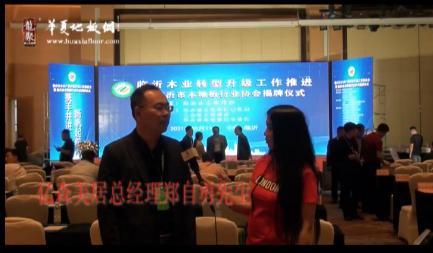 山东临沂亿森美居总经理郑自勇先生在临沂地板协会成立大会现场接受华夏地板网专访